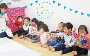 クーピーガーデン:小田原の企業主導型保育所・土日祝も保育